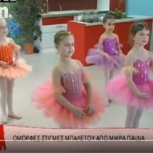 BodySoul - Κορίτσια για μπαλέτο